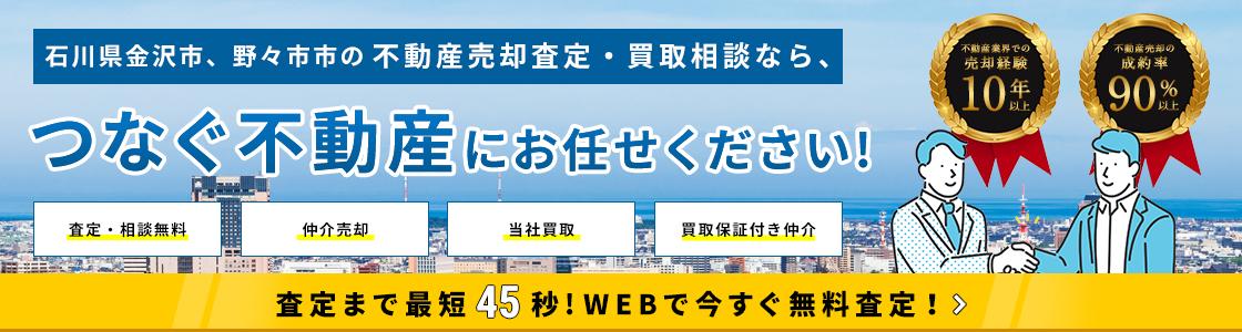石川県金沢市、野々市市の不動産売却査定・買取相談なら、つなぐ不動産にお任せください!